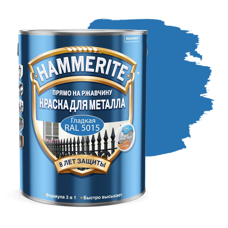Фото 15 - Краска Hammerite, RAL 5015 Небесно-синий, грунт-эмаль 3в1 прямо на ржавчину, гладкая, глянцевая для металла, 2.35л.