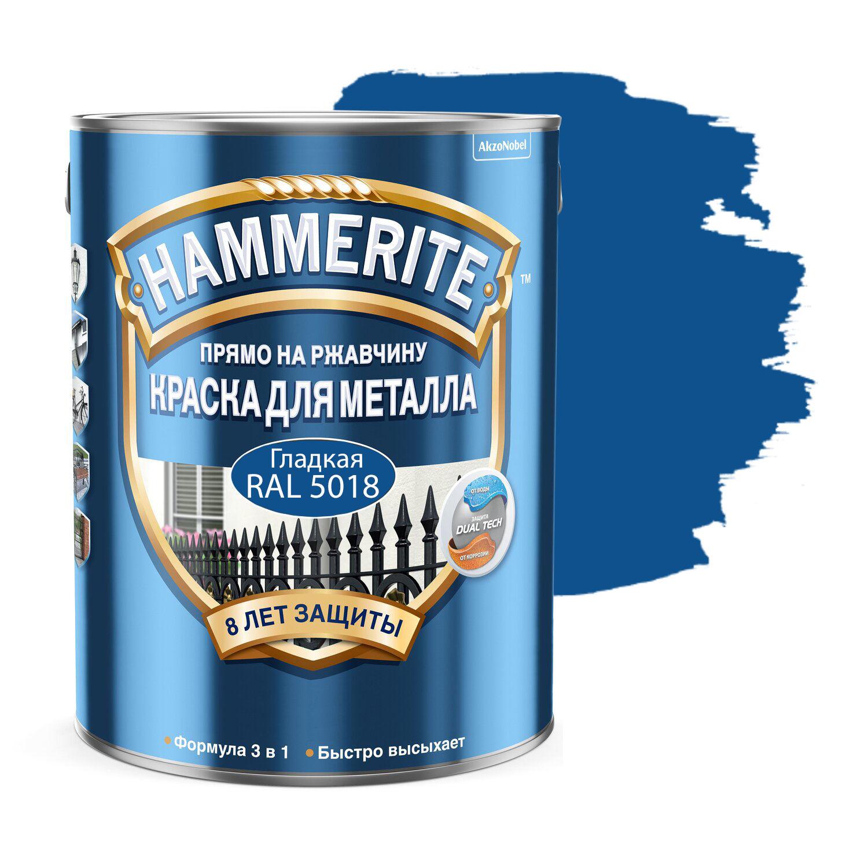 Фото 17 - Краска Hammerite, RAL 5018 Бирюзово-синий, грунт-эмаль 3в1 прямо на ржавчину, гладкая, глянцевая для металла, 2.35л.
