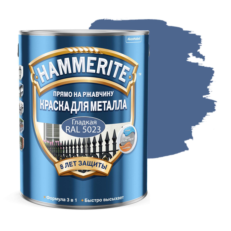 Фото 22 - Краска Hammerite, RAL 5023 Отдаленно-синий, грунт-эмаль 3в1 прямо на ржавчину, гладкая, глянцевая для металла, 2.35л.