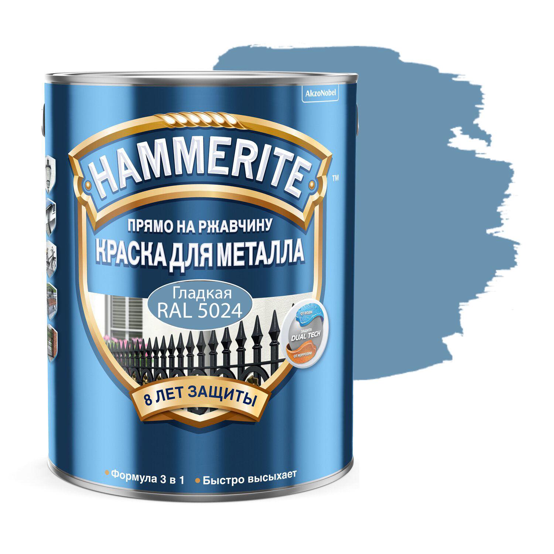 Фото 23 - Краска Hammerite, RAL 5024 Пастельно-синий, грунт-эмаль 3в1 прямо на ржавчину, гладкая, глянцевая для металла, 2.35л.