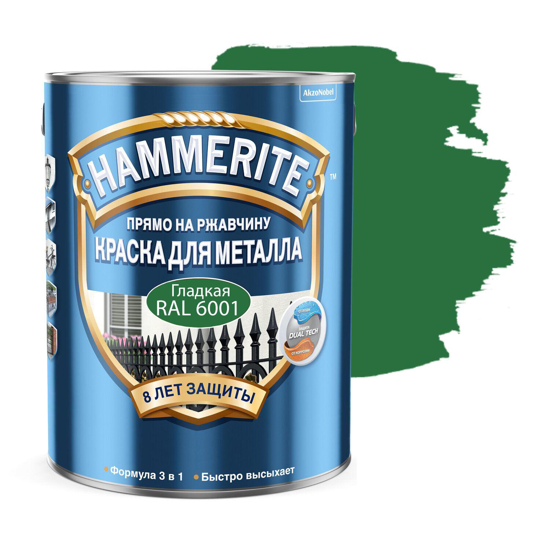 Фото 2 - Краска Hammerite, RAL 6001 Зеленый изумруд, грунт-эмаль 3в1 прямо на ржавчину, гладкая, глянцевая для металла, 2.35л.