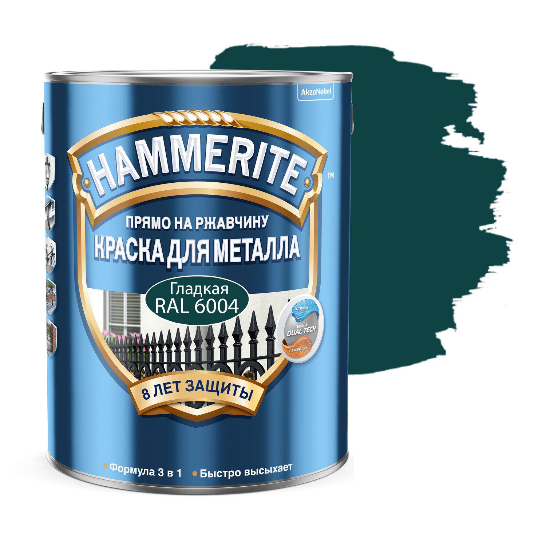 Фото 5 - Краска Hammerite, RAL 6004 Сине-зеленый, грунт-эмаль 3в1 прямо на ржавчину, гладкая, глянцевая для металла, 2.35л.