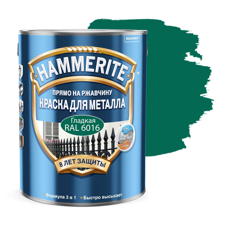 Фото 17 - Краска Hammerite, RAL 6016 Бирюзово-зелёный, грунт-эмаль 3в1 прямо на ржавчину, гладкая, глянцевая для металла, 2.35л.