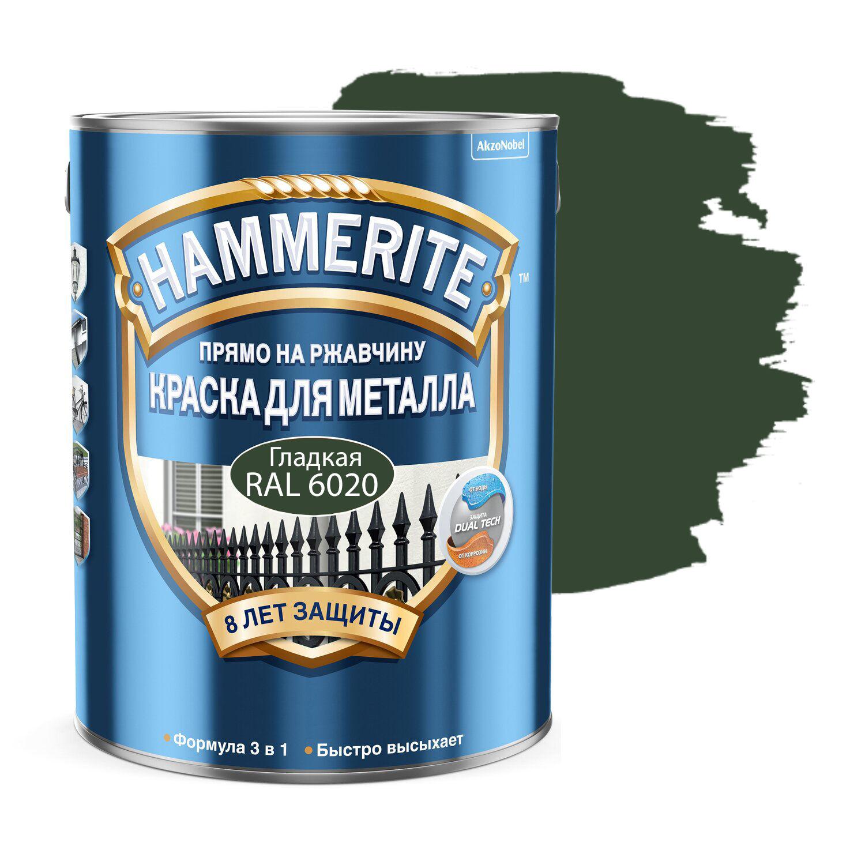 Фото 21 - Краска Hammerite, RAL 6020 Зеленый хром, грунт-эмаль 3в1 прямо на ржавчину, гладкая, глянцевая для металла, 2.35л.