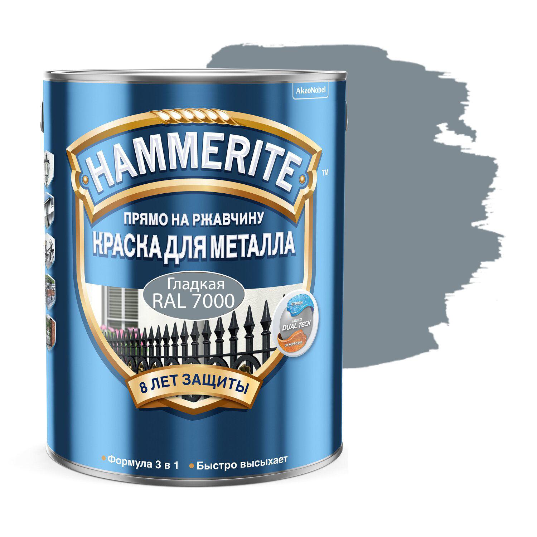 Фото 1 - Краска Hammerite, RAL 7000 Серая белка, грунт-эмаль 3в1 прямо на ржавчину, гладкая, глянцевая для металла, 2.35л.