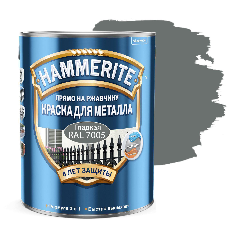 Фото 6 - Краска Hammerite, RAL 7005 Мышино-серый, грунт-эмаль 3в1 прямо на ржавчину, гладкая, глянцевая для металла, 2.35л.