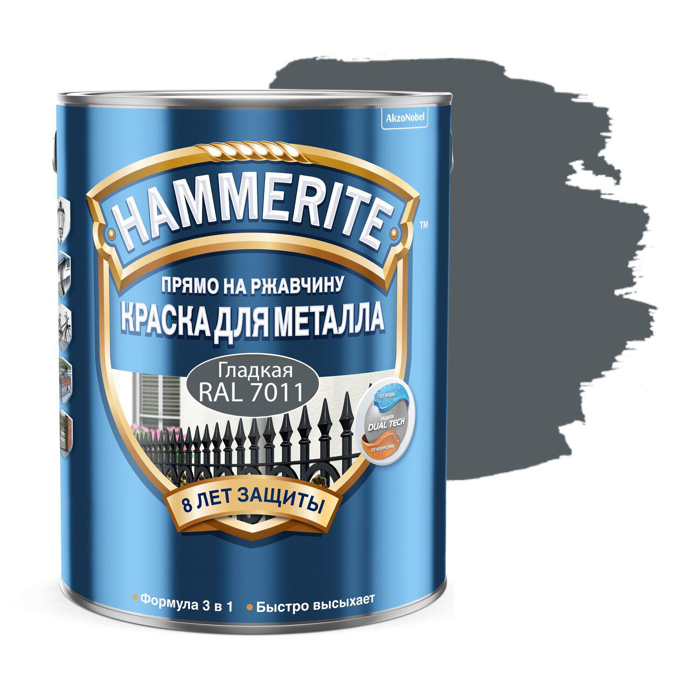 Фото 11 - Краска Hammerite, RAL 7011 Серый металл, грунт-эмаль 3в1 прямо на ржавчину, гладкая, глянцевая для металла, 2.35л.
