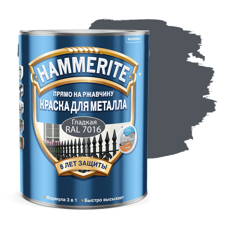 Фото 15 - Краска Hammerite, RAL 7016 Серый антрацит, грунт-эмаль 3в1 прямо на ржавчину, гладкая, глянцевая для металла, 2.35л.