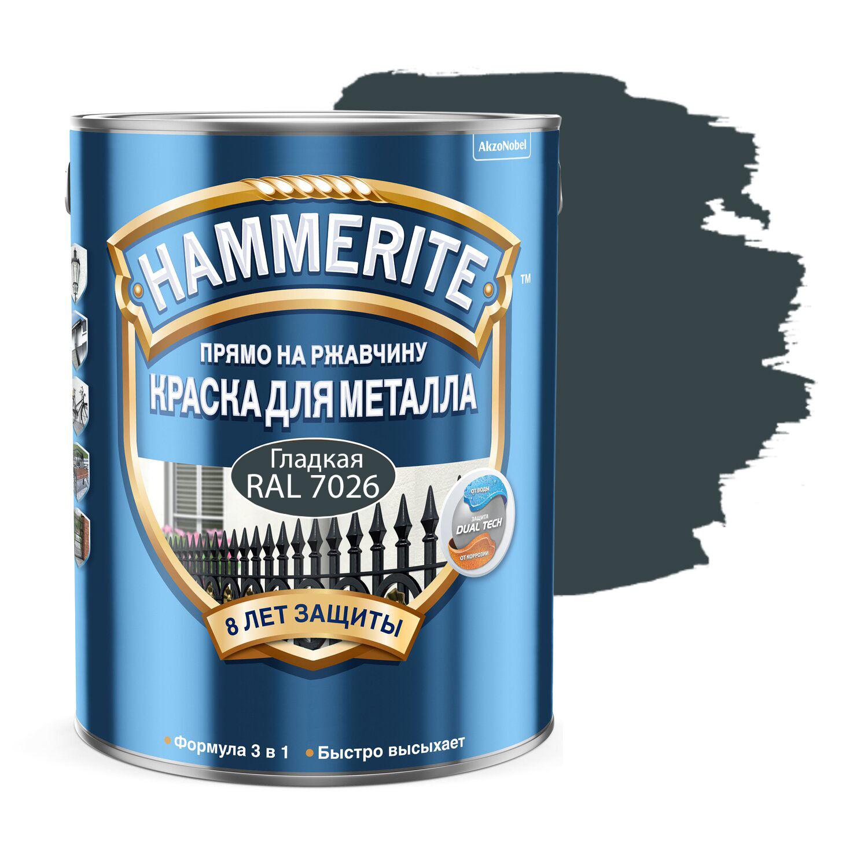 Фото 20 - Краска Hammerite, RAL 7026 Серый гранит, грунт-эмаль 3в1 прямо на ржавчину, гладкая, глянцевая для металла, 2.35л.