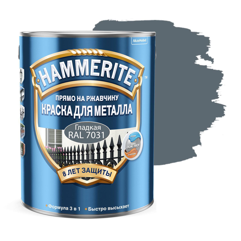 Фото 22 - Краска Hammerite, RAL 7031 Сине-серый, грунт-эмаль 3в1 прямо на ржавчину, гладкая, глянцевая для металла, 2.35л.