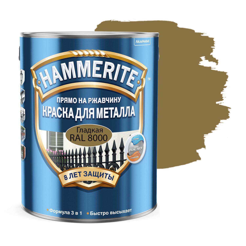 Фото 1 - Краска Hammerite, RAL 8000 Зелёно-коричневый, грунт-эмаль 3в1 прямо на ржавчину, гладкая, глянцевая для металла, 2.35л.