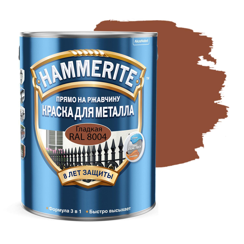 Фото 5 - Краска Hammerite, RAL 8004 Медно-коричневый, грунт-эмаль 3в1 прямо на ржавчину, гладкая, глянцевая для металла, 2.35л.