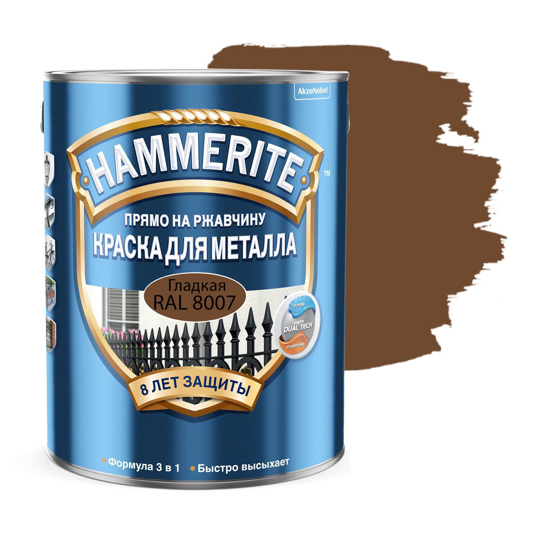 Фото 6 - Краска Hammerite, RAL 8007 Коричневый олень, грунт-эмаль 3в1 прямо на ржавчину, гладкая, глянцевая для металла, 2.35л.