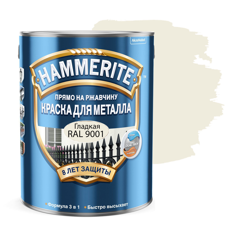 Фото 1 - Краска Hammerite, RAL 9001 Белый крем, грунт-эмаль 3в1 прямо на ржавчину, гладкая, глянцевая для металла, 2.35л.
