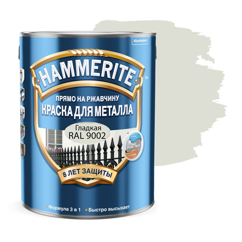 Фото 2 - Краска Hammerite, RAL 9002 Серо-белый, грунт-эмаль 3в1 прямо на ржавчину, гладкая, глянцевая для металла, 2.35л.
