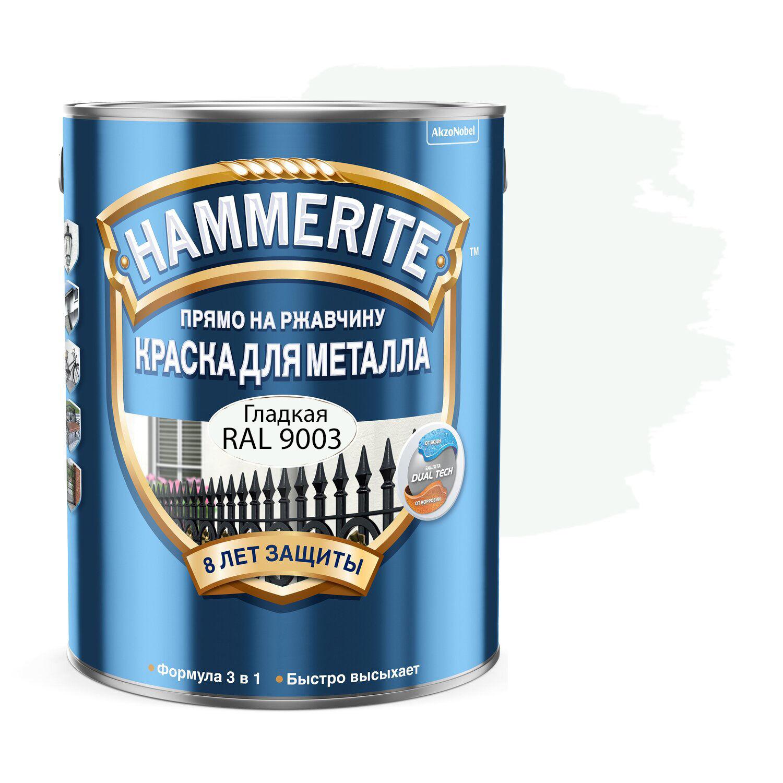Фото 3 - Краска Hammerite, RAL 9003 Сигнальный белый, грунт-эмаль 3в1 прямо на ржавчину, гладкая, глянцевая для металла, 2.35л.