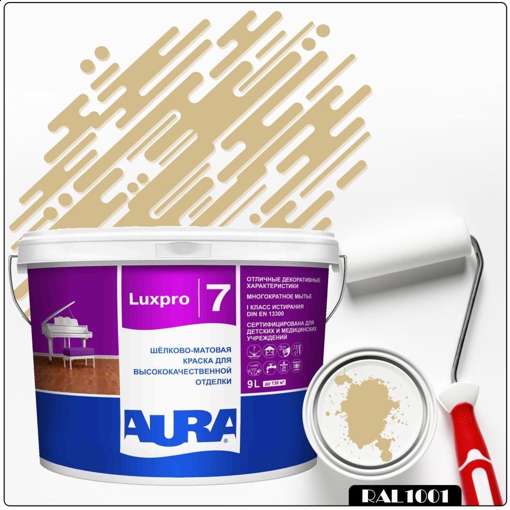 Фото 1 - Краска Aura LuxPRO 7, RAL 1001 Бежевый, латексная, шелково-матовая, интерьерная, 9л, Аура.