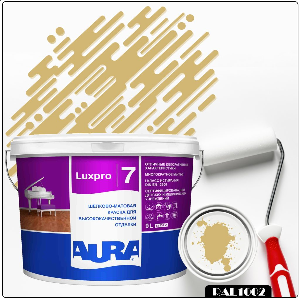 Фото 1 - Краска Aura LuxPRO 7, RAL 1002 Песочно-жёлтый, латексная, шелково-матовая, интерьерная, 9л, Аура.