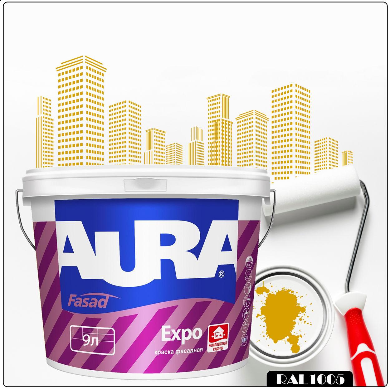 Фото 6 - Краска Aura Fasad Expo, RAL 1005 Медово-жёлтый, матовая, для фасадов и помещений с повышенной влажностью, 9л.