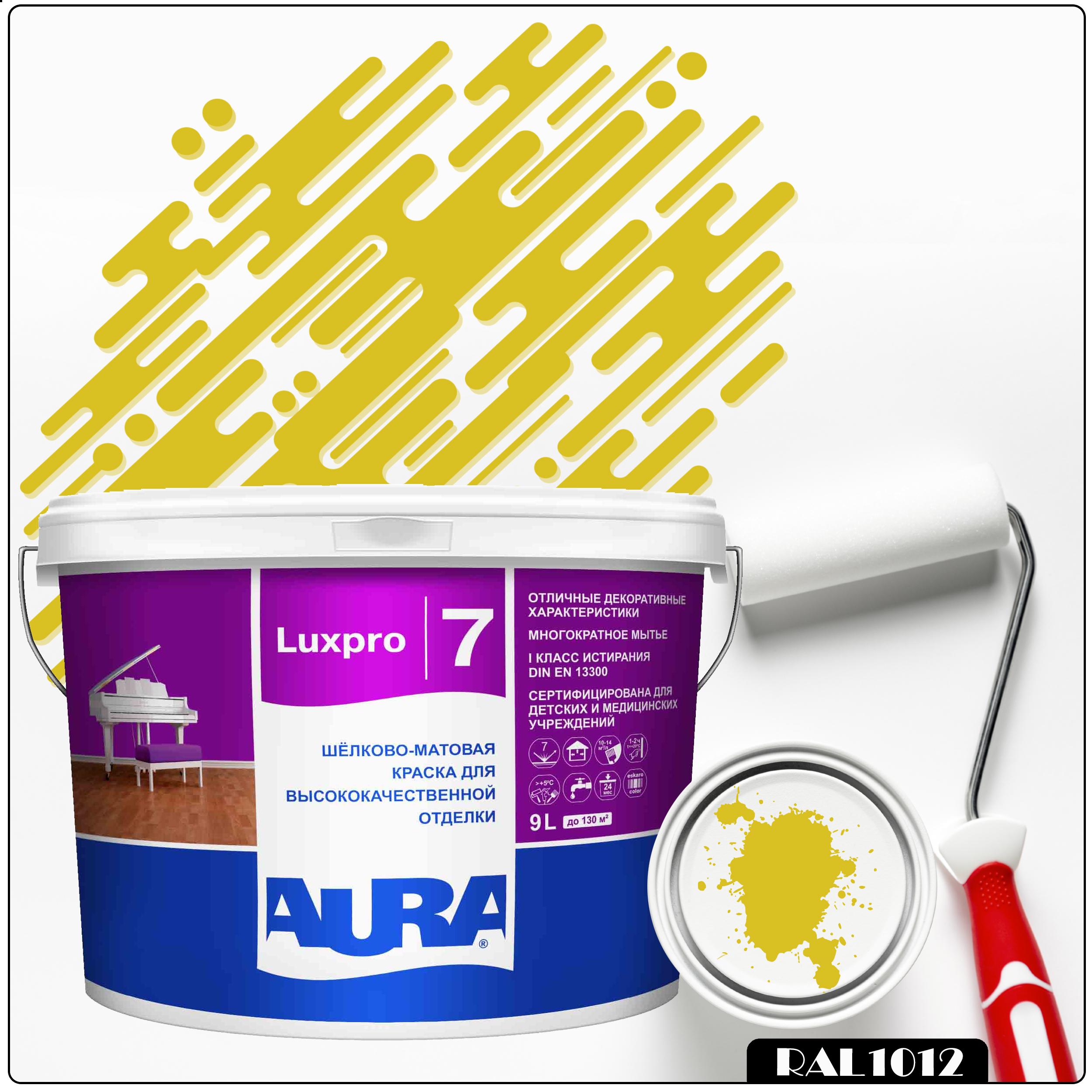 Фото 10 - Краска Aura LuxPRO 7, RAL 1012 Лимонно-жёлтый, латексная, шелково-матовая, интерьерная, 9л, Аура.