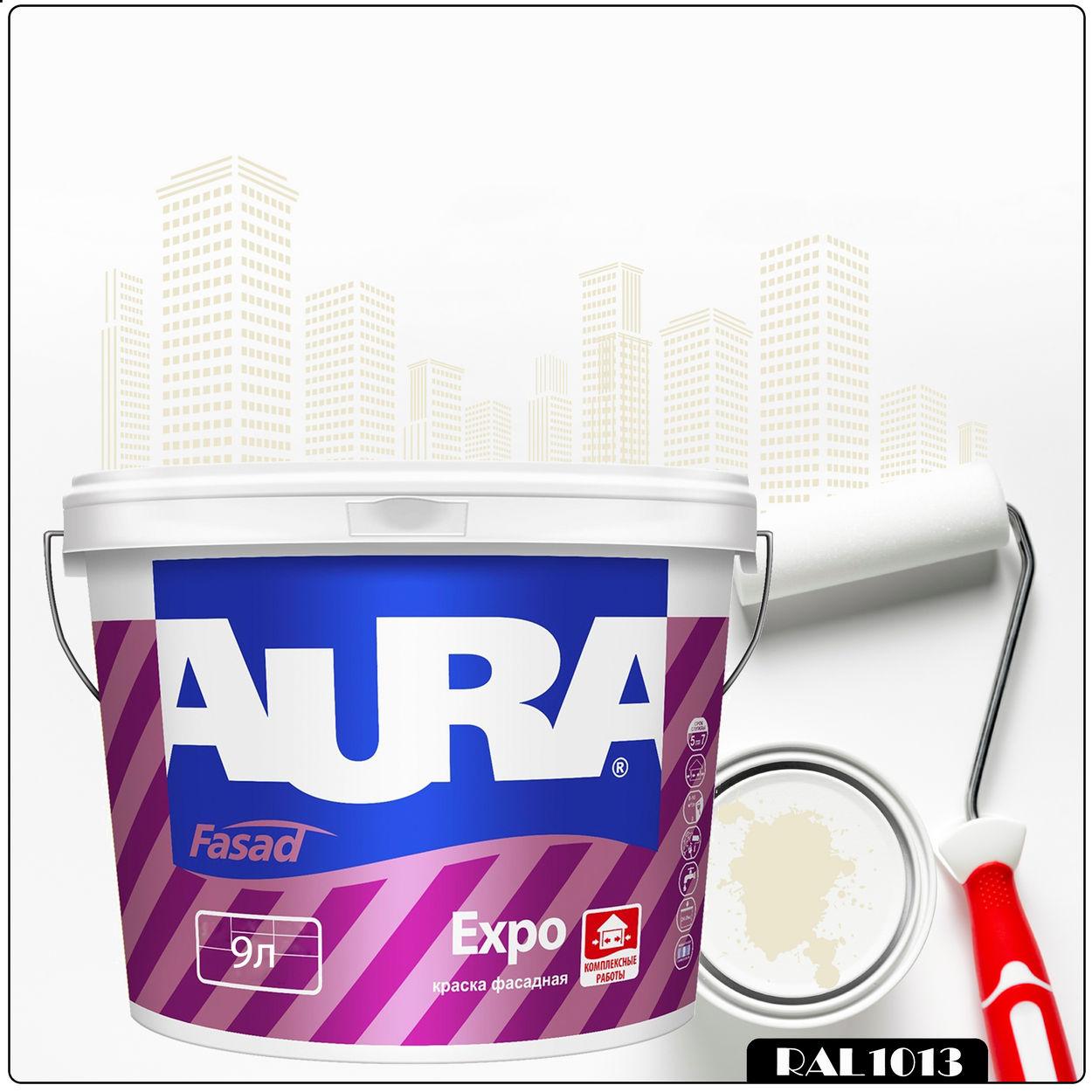 Фото 11 - Краска Aura Fasad Expo, RAL 1013 Жемчужно-белый, матовая, для фасадов и помещений с повышенной влажностью, 9л.