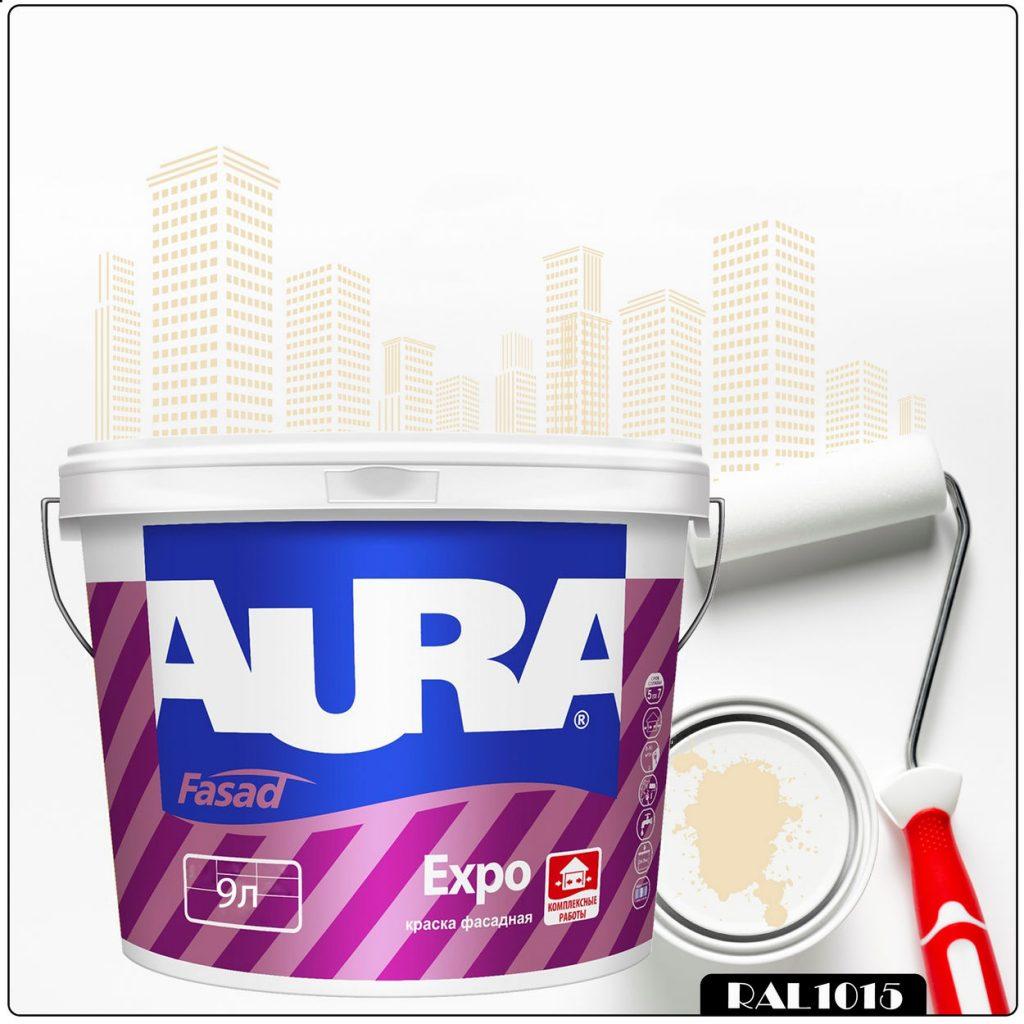 Фото 1 - Краска Aura Fasad Expo, RAL 1015 Слоновая-кость-светлая, матовая, для фасадов и помещений с повышенной влажностью, 9л.