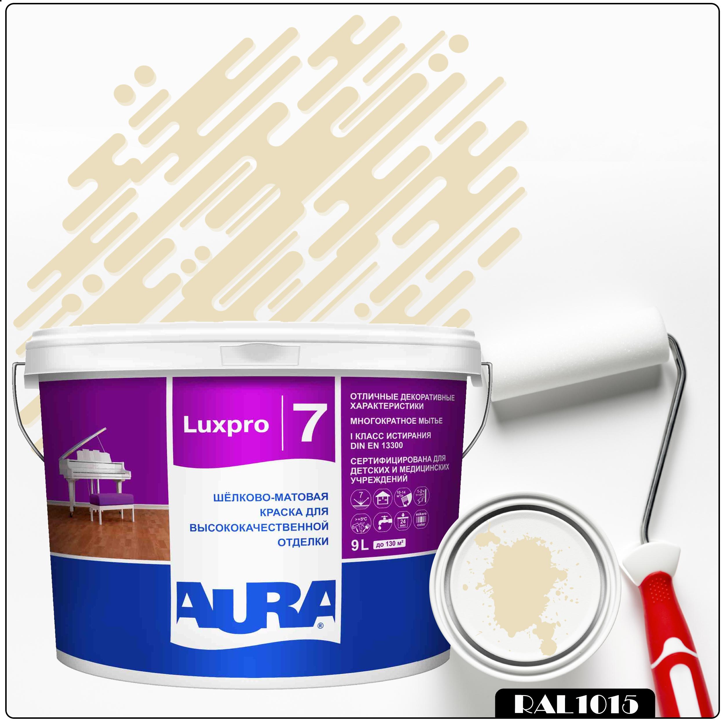 Фото 13 - Краска Aura LuxPRO 7, RAL 1015 Слоновая кость светлая, латексная, шелково-матовая, интерьерная, 9л, Аура.