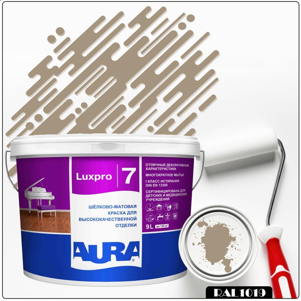Фото 1 - Краска Aura LuxPRO 7, RAL 1019 Серо-бежевый, латексная, шелково-матовая, интерьерная, 9л, Аура.
