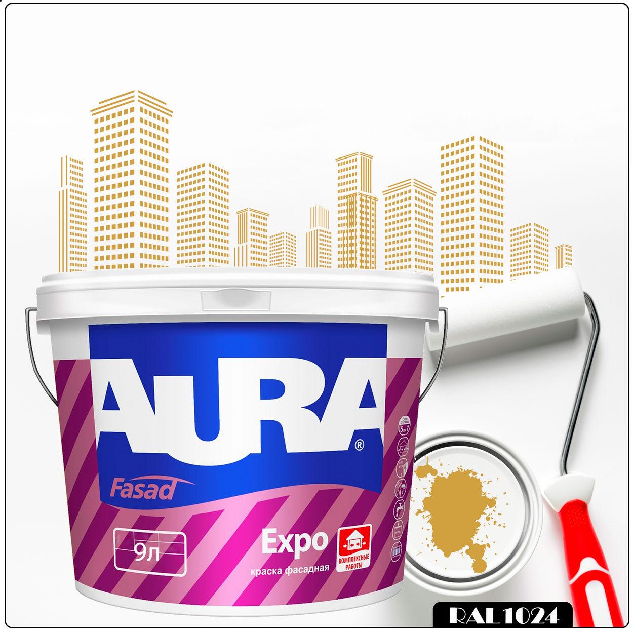 Фото 21 - Краска Aura Fasad Expo, RAL 1024 Жёлтая-охра, матовая, для фасадов и помещений с повышенной влажностью, 9л.