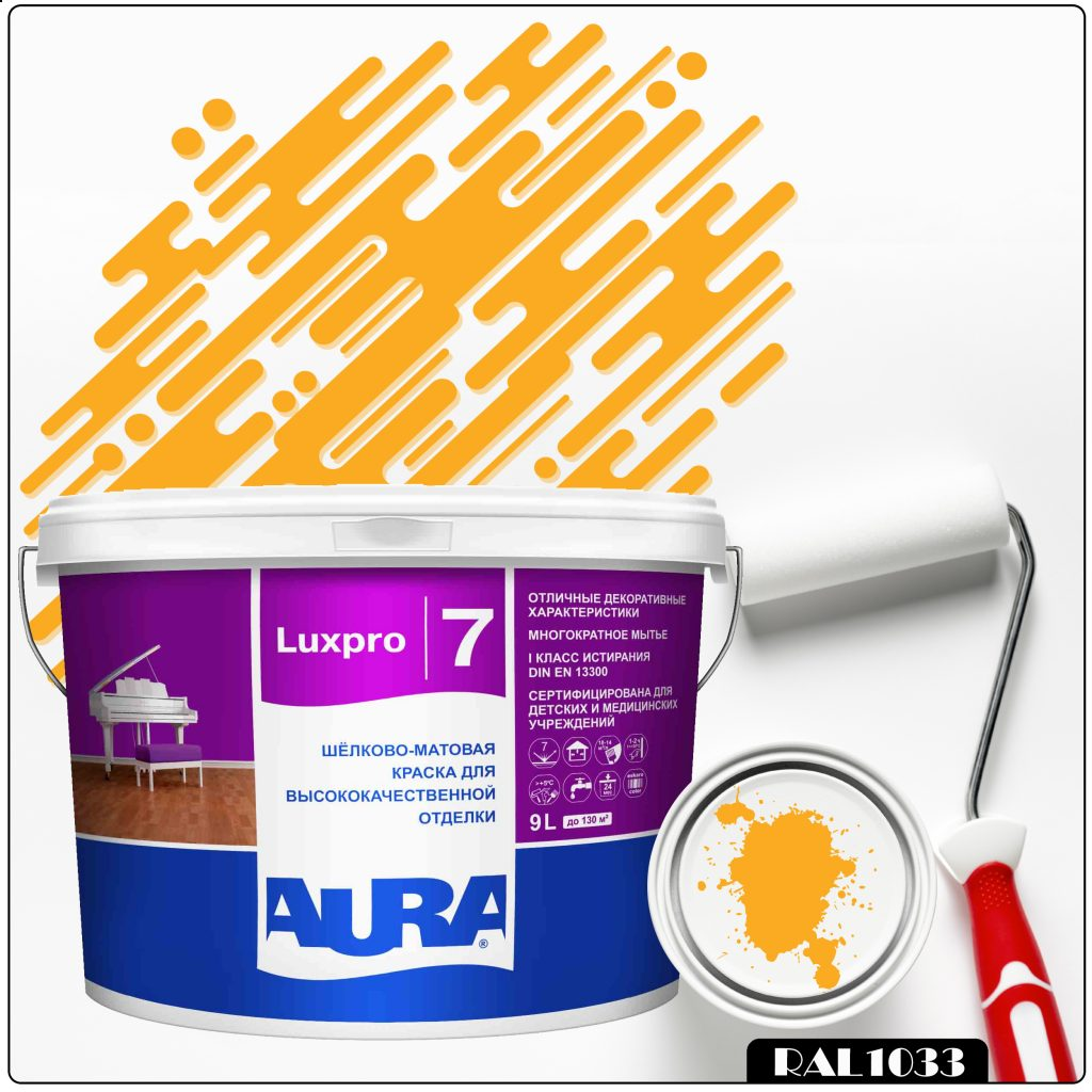 Фото 1 - Краска Aura LuxPRO 7, RAL 1033 Георгиново-жёлтый, латексная, шелково-матовая, интерьерная, 9л, Аура.