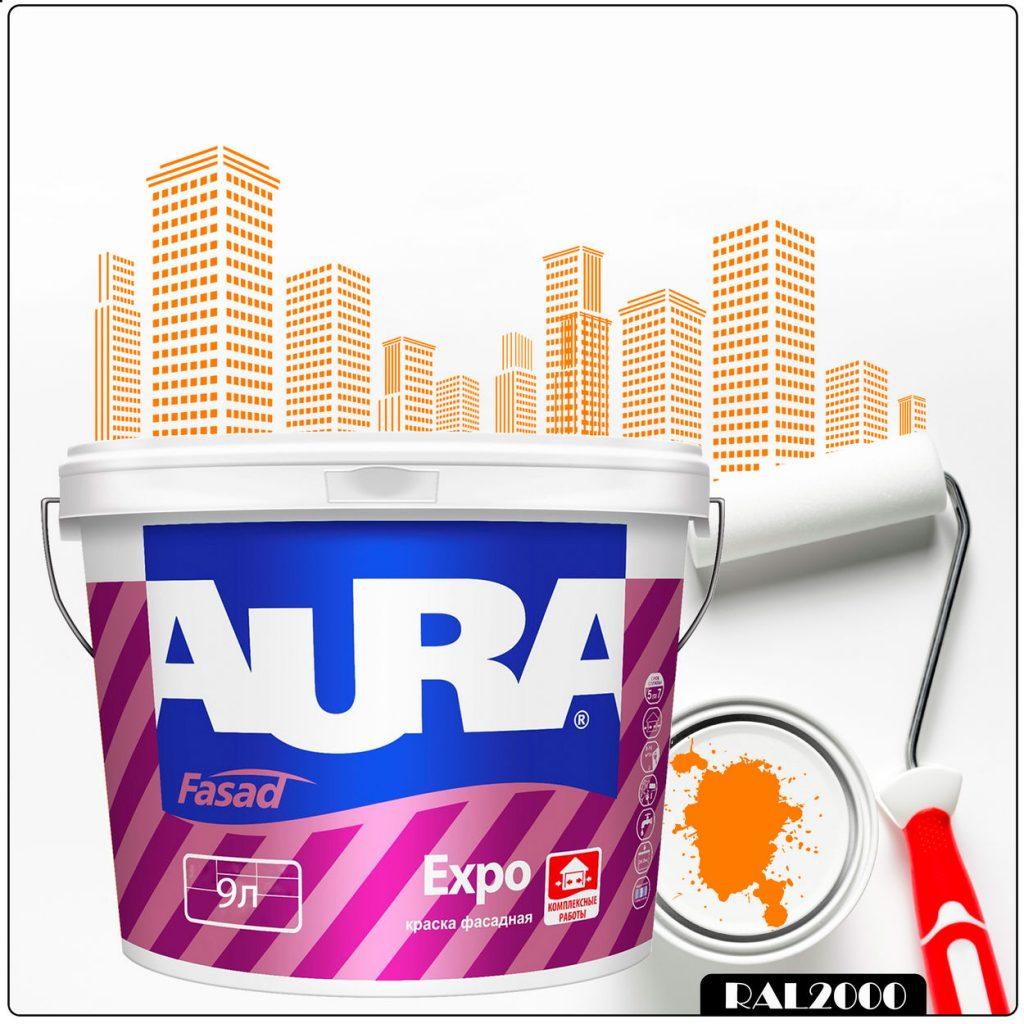 Фото 1 - Краска Aura Fasad Expo, RAL 2000 Жёлто-оранжевый, матовая, для фасадов и помещений с повышенной влажностью, 9л.