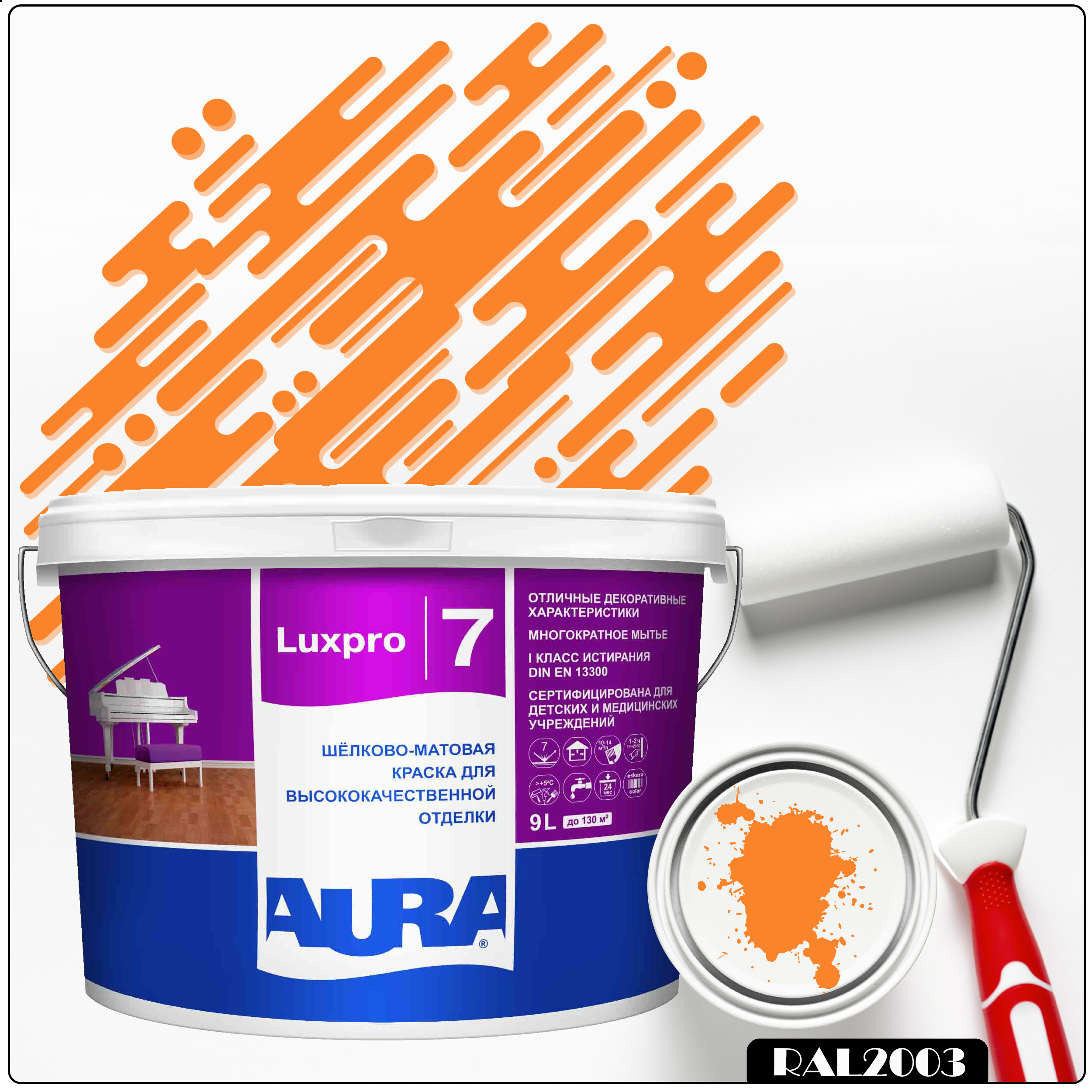 Фото 4 - Краска Aura LuxPRO 7, RAL 2003 Пастельно-оранжевый, латексная, шелково-матовая, интерьерная, 9л, Аура.