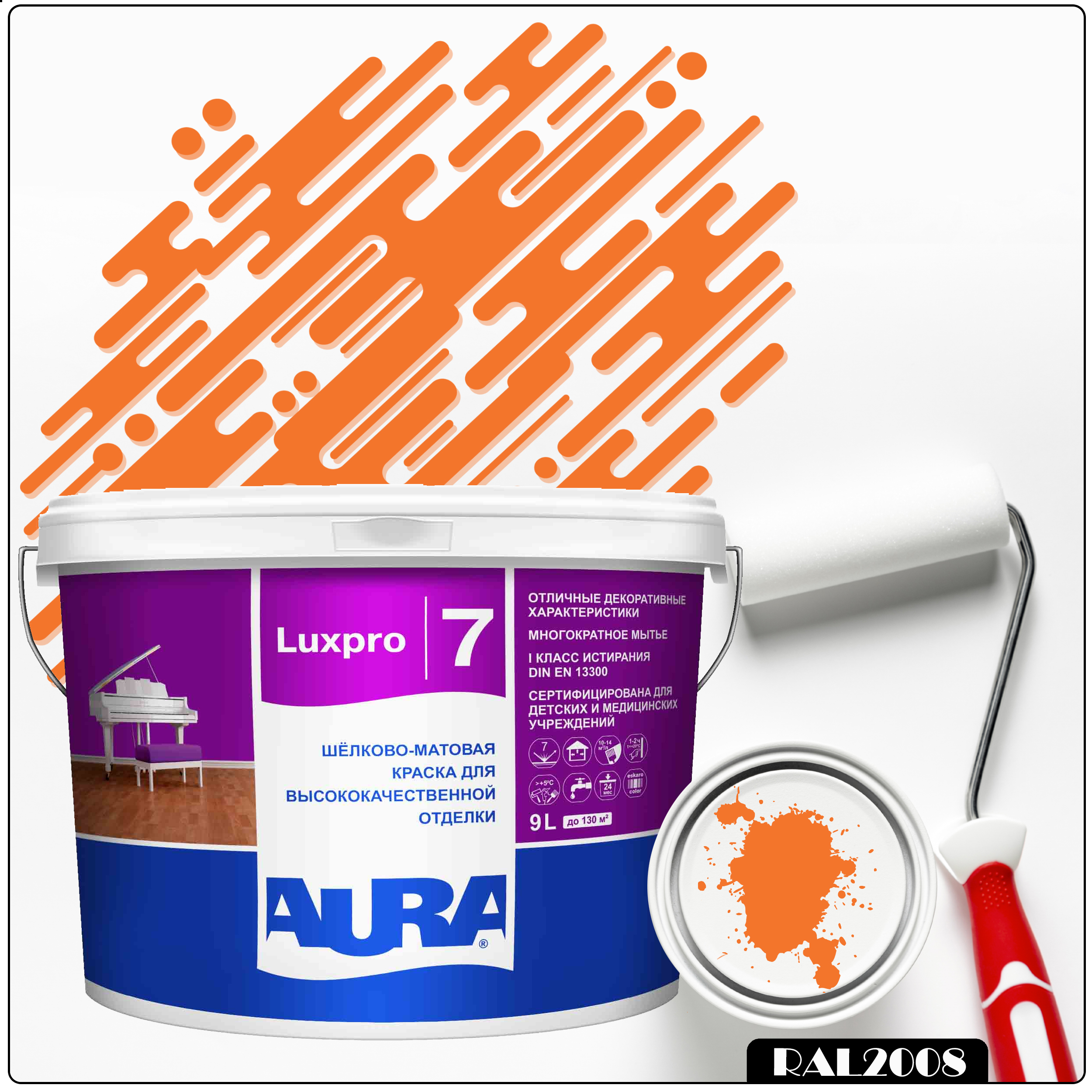 Фото 6 - Краска Aura LuxPRO 7, RAL 2008 Ярко-красный-оранжевый, латексная, шелково-матовая, интерьерная, 9л, Аура.