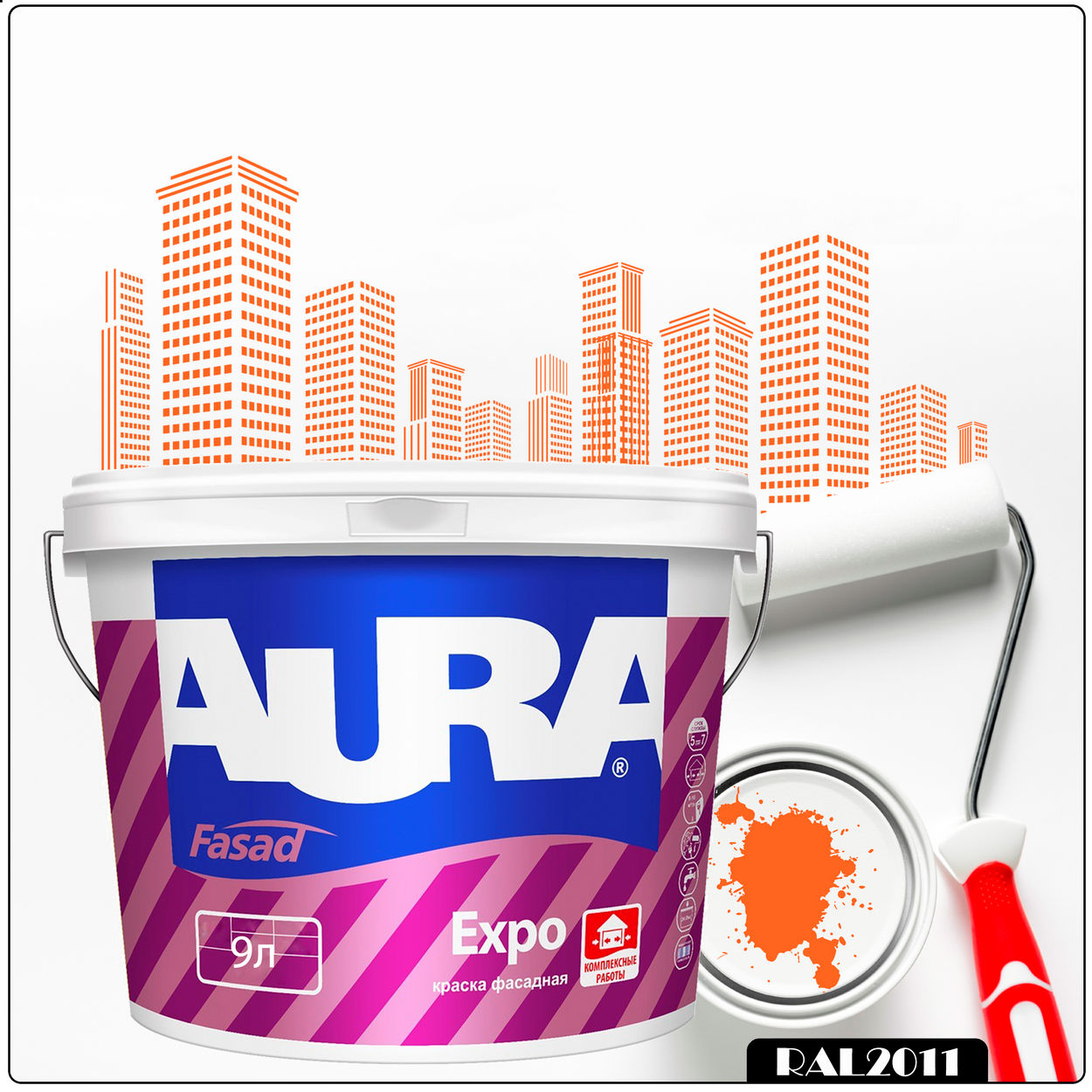 Фото 9 - Краска Aura Fasad Expo, RAL 2011 Насыщенный-оранжевый, матовая, для фасадов и помещений с повышенной влажностью, 9л.