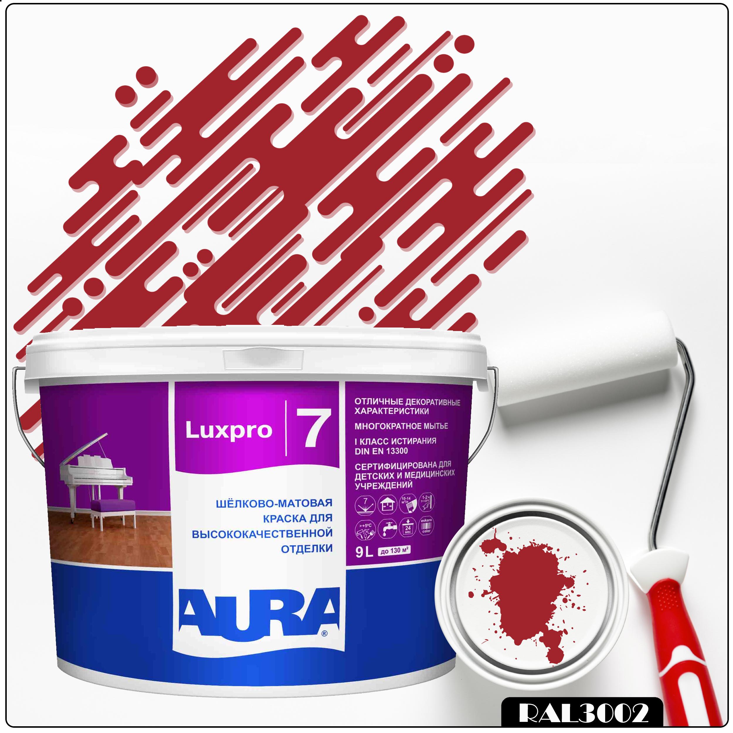 Фото 3 - Краска Aura LuxPRO 7, RAL 3002 Карминно-красный, латексная, шелково-матовая, интерьерная, 9л, Аура.