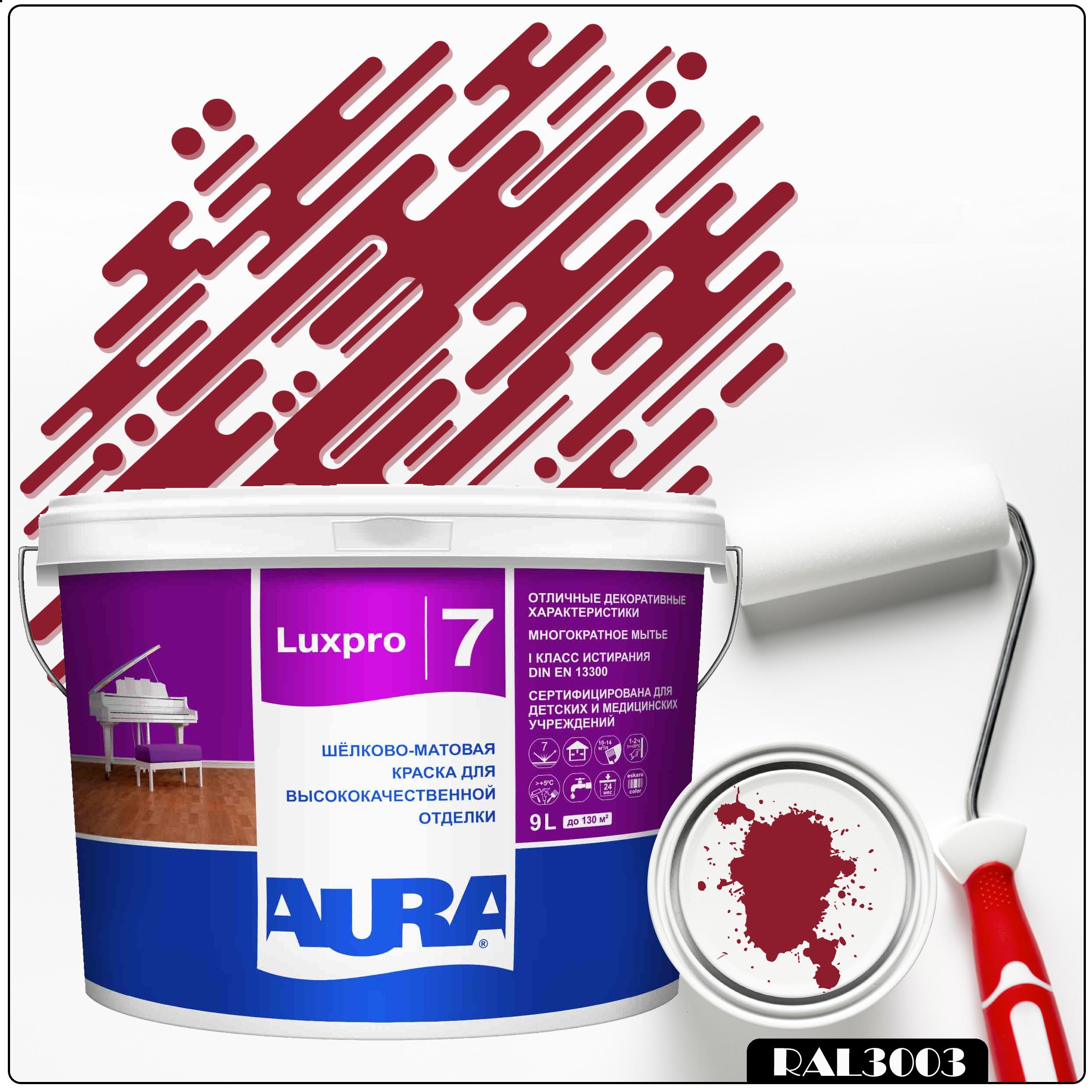 Фото 4 - Краска Aura LuxPRO 7, RAL 3003 Рубиново-красный, латексная, шелково-матовая, интерьерная, 9л, Аура.
