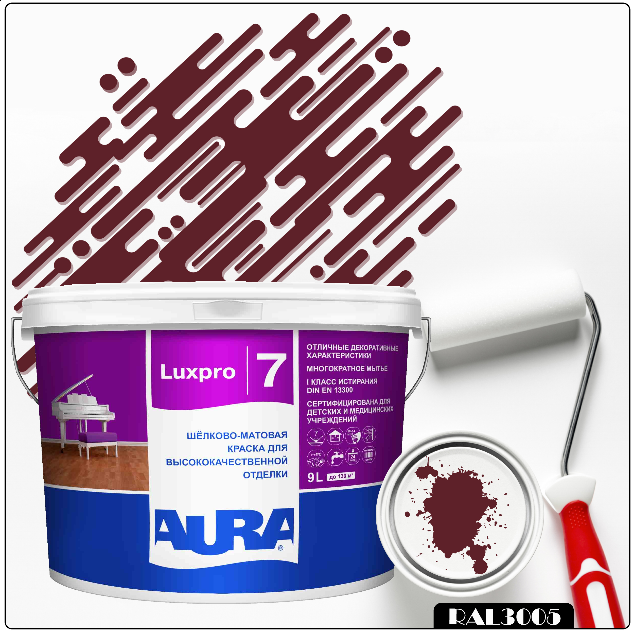 Фото 6 - Краска Aura LuxPRO 7, RAL 3005 Вишневый, латексная, шелково-матовая, интерьерная, 9л, Аура.