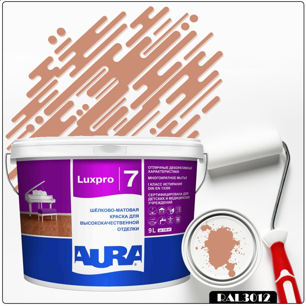 Фото 1 - Краска Aura LuxPRO 7, RAL 3012 Бежево-красный, латексная, шелково-матовая, интерьерная, 9л, Аура.