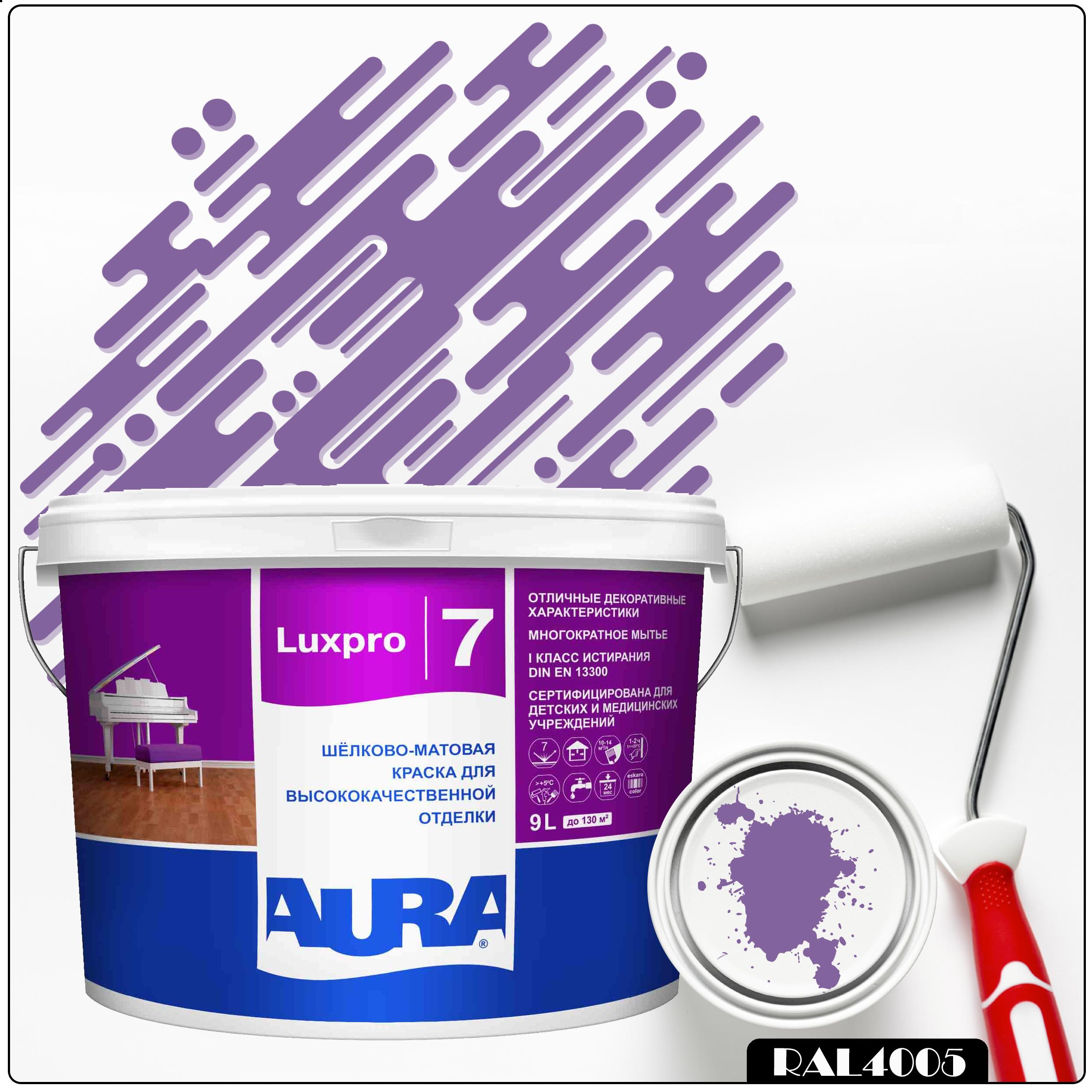 Фото 5 - Краска Aura LuxPRO 7, RAL 4005 Сине-сиреневый, латексная, шелково-матовая, интерьерная, 9л, Аура.