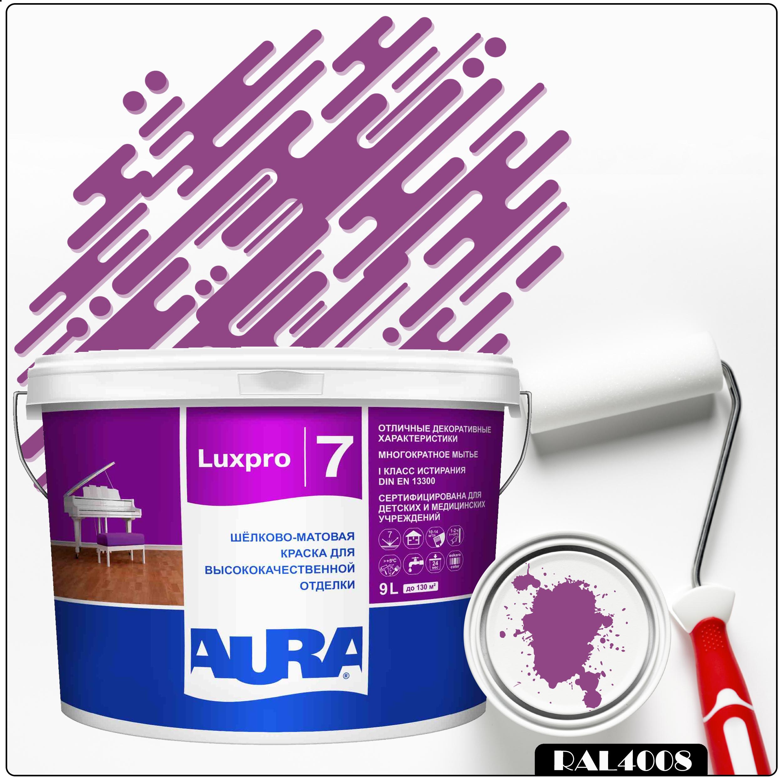 Фото 8 - Краска Aura LuxPRO 7, RAL 4008 Сигнальный фиолетовый, латексная, шелково-матовая, интерьерная, 9л, Аура.