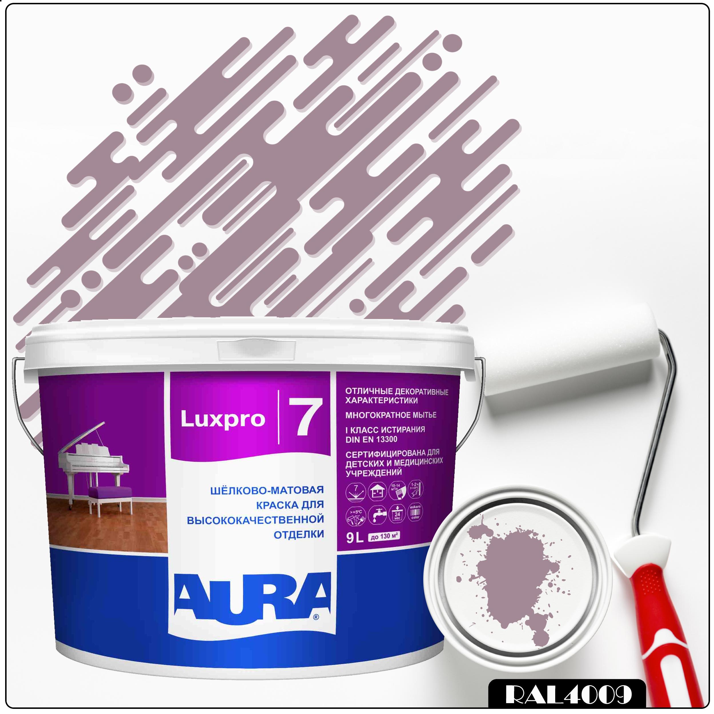 Фото 9 - Краска Aura LuxPRO 7, RAL 4009 Пастельно-фиолетовый, латексная, шелково-матовая, интерьерная, 9л, Аура.