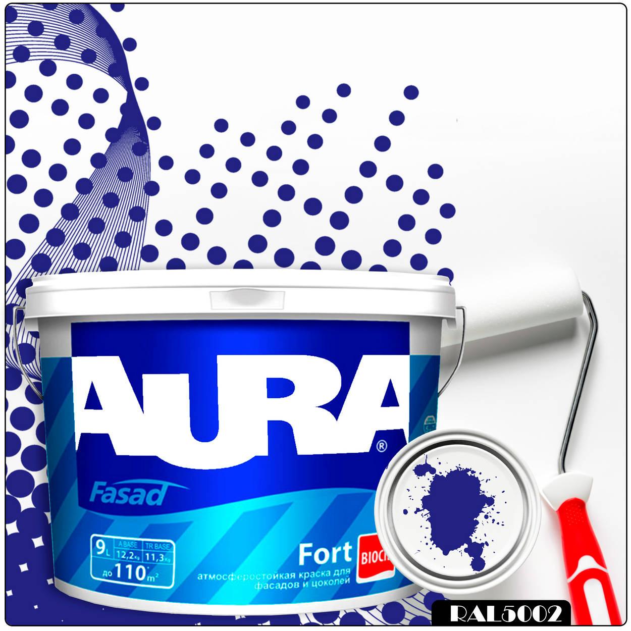Фото 3 - Краска Aura Fasad Fort, RAL 5002 Ультрамариново-синий, латексная, матовая, для фасада и цоколей, 9л, Аура.