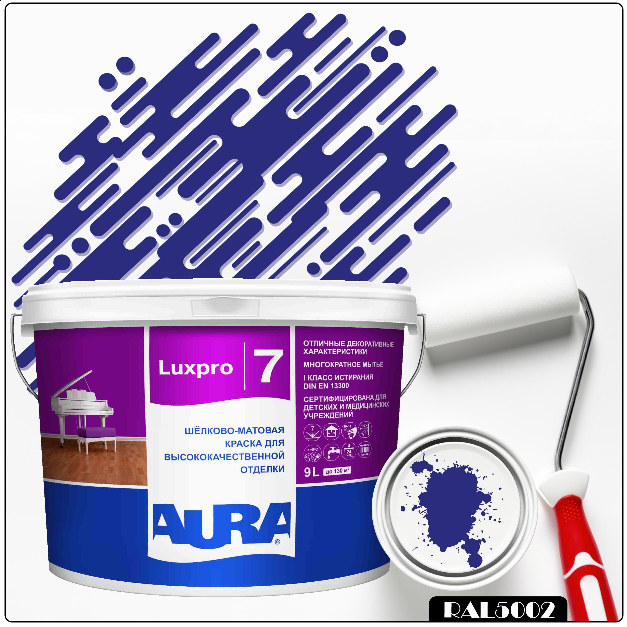 Фото 3 - Краска Aura LuxPRO 7, RAL 5002 Ультрамариново-синий, латексная, шелково-матовая, интерьерная, 9л, Аура.
