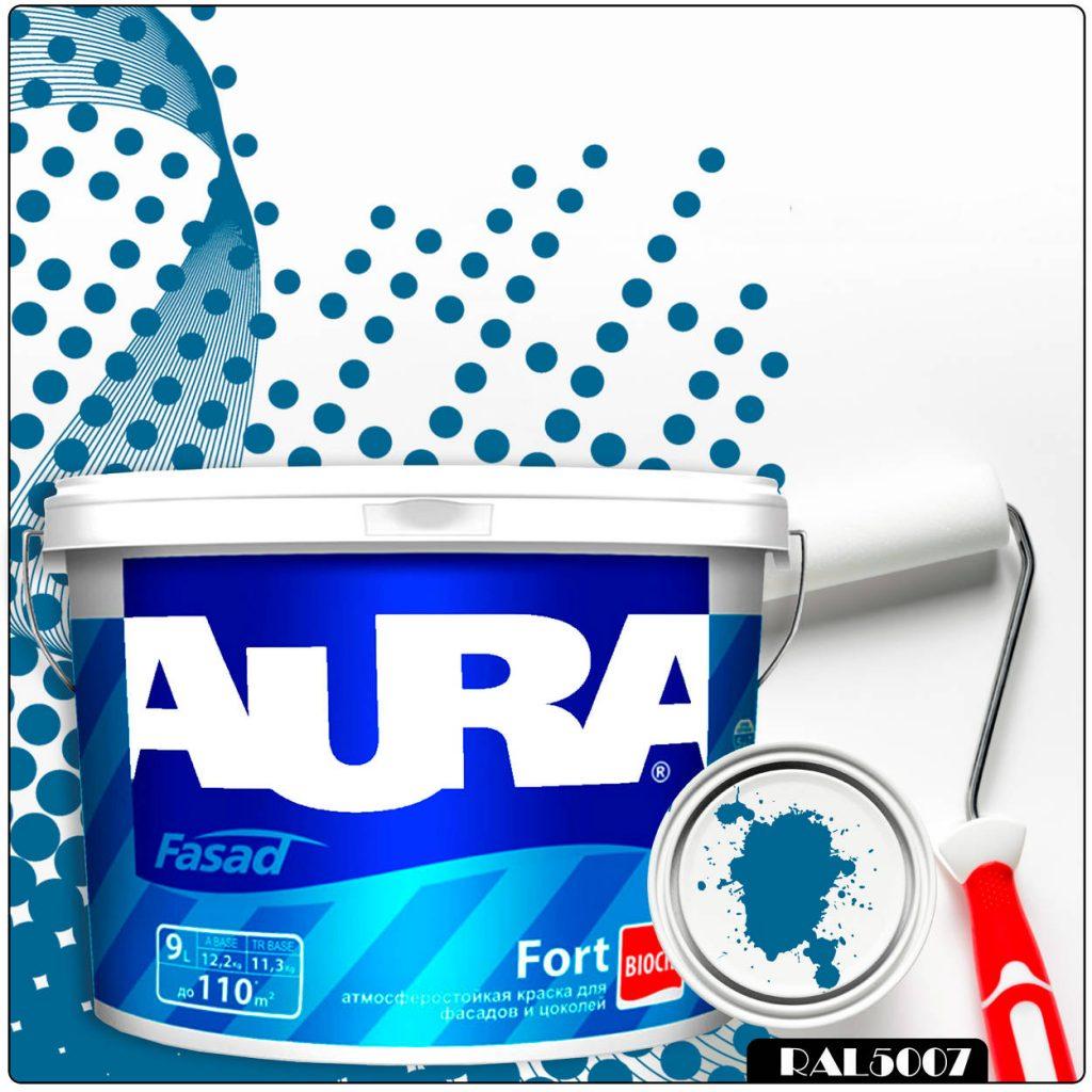 Фото 1 - Краска Aura Fasad Fort, RAL 5007 Бриллиантово-синий, латексная, матовая, для фасада и цоколей, 9л, Аура.