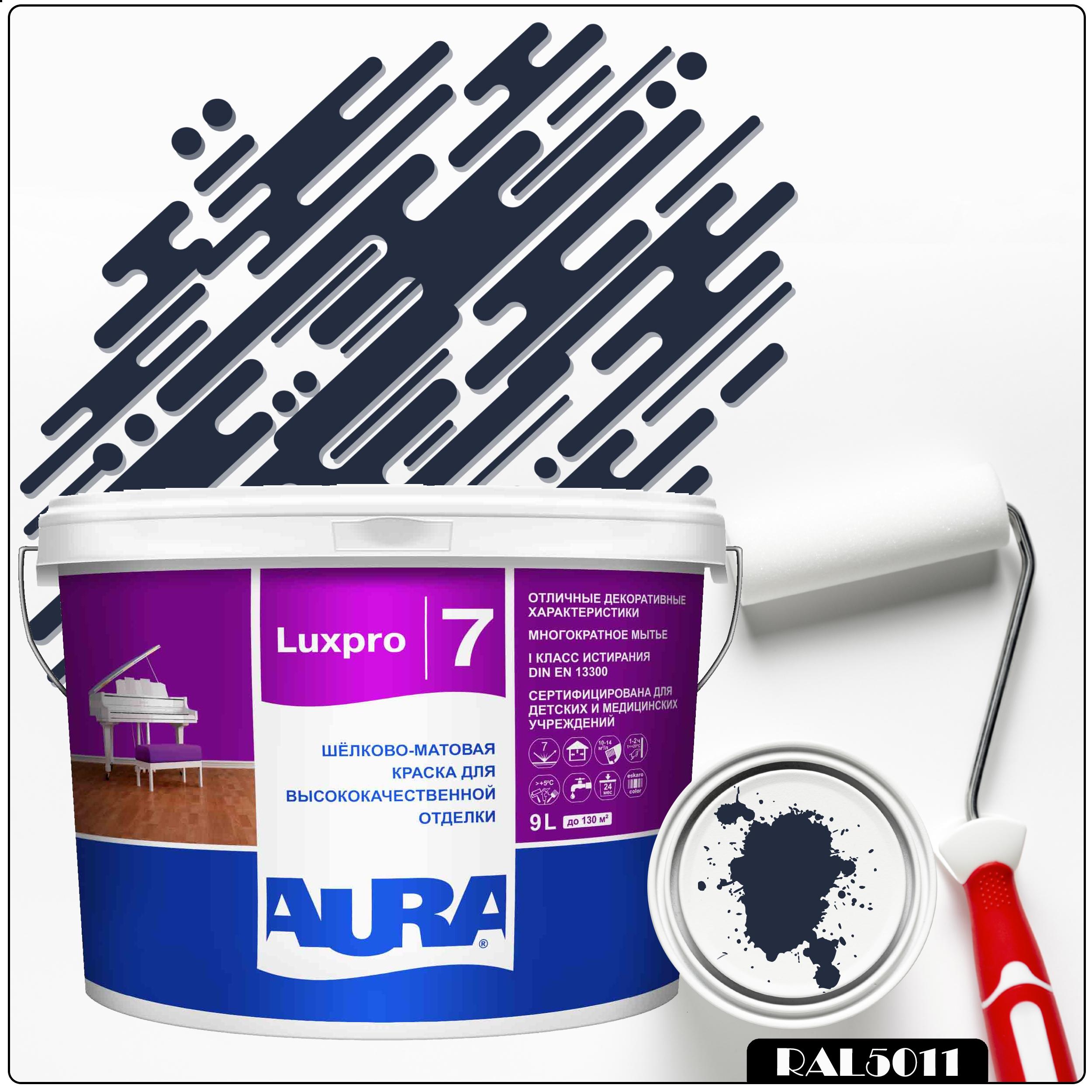 Фото 11 - Краска Aura LuxPRO 7, RAL 5011 Синяя сталь, латексная, шелково-матовая, интерьерная, 9л, Аура.
