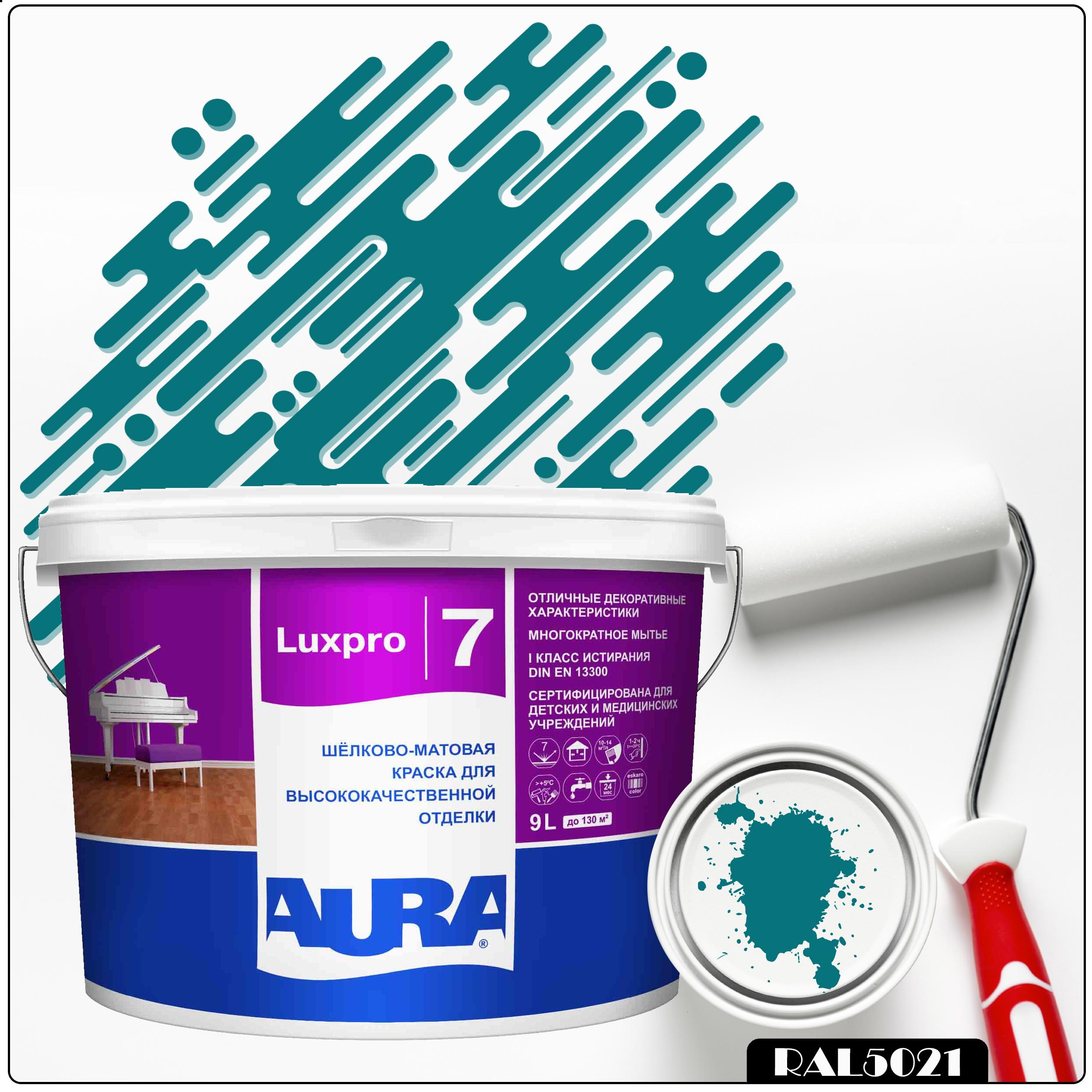 Фото 20 - Краска Aura LuxPRO 7, RAL 5021 Водянисто-синий, латексная, шелково-матовая, интерьерная, 9л, Аура.