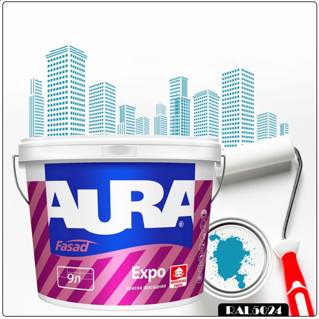 Фото 1 - Краска Aura Fasad Expo, RAL 5024 Пастельно-синий, матовая, для фасадов и помещений с повышенной влажностью, 9л.
