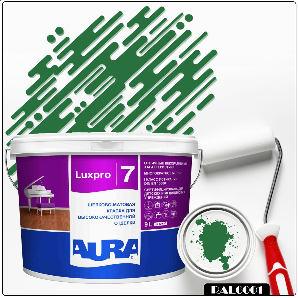 Фото 1 - Краска Aura LuxPRO 7, RAL 6001 Зеленый изумруд, латексная, шелково-матовая, интерьерная, 9л, Аура.