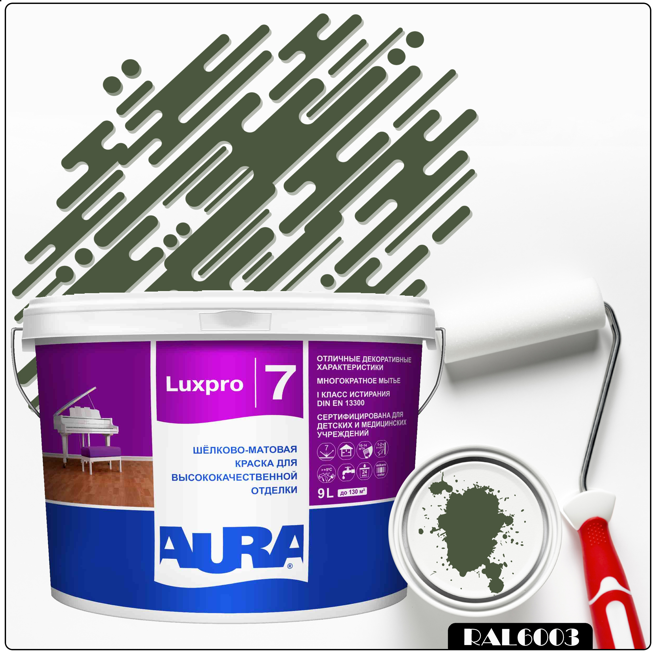Фото 4 - Краска Aura LuxPRO 7, RAL 6003 Оливково-зеленый, латексная, шелково-матовая, интерьерная, 9л, Аура.