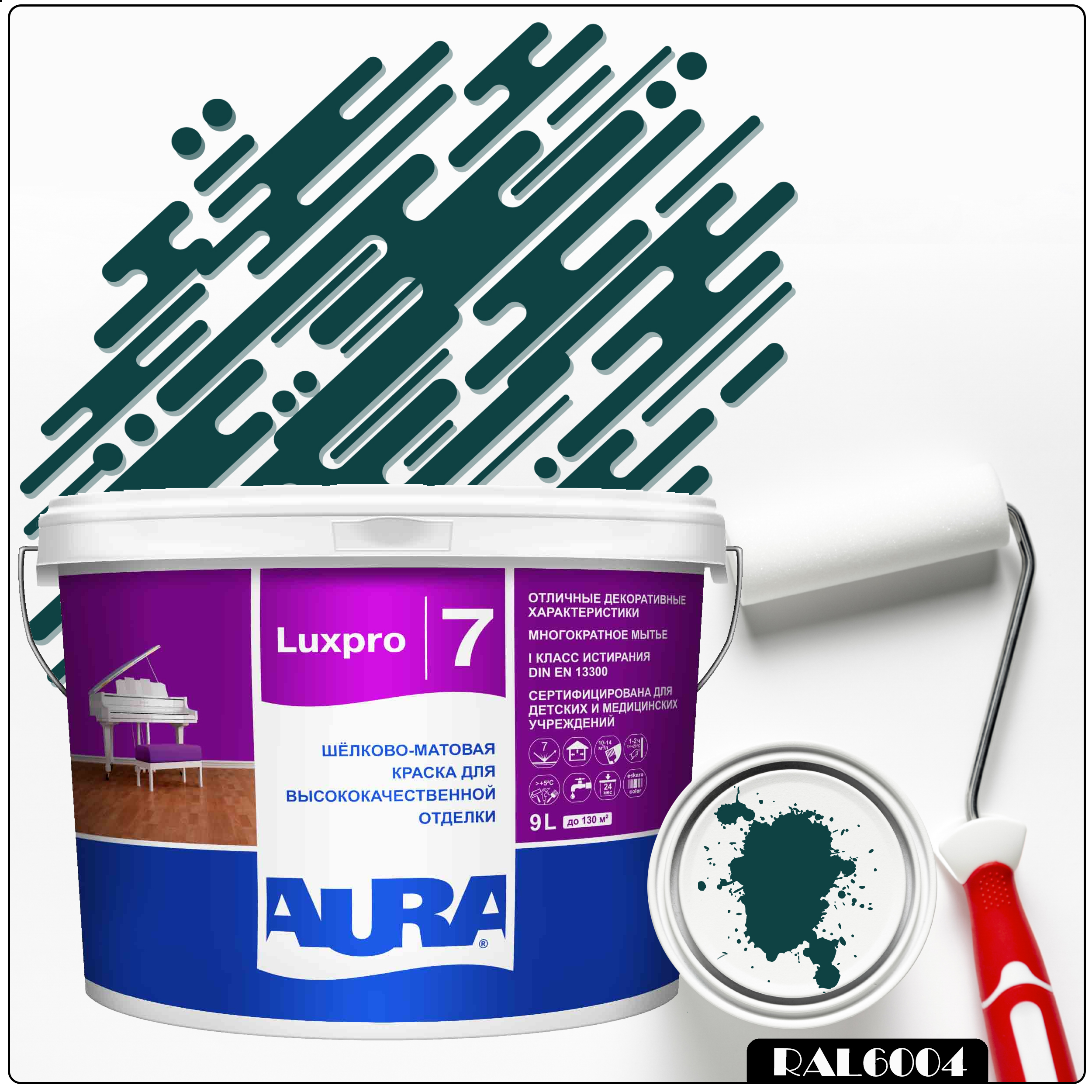 Фото 5 - Краска Aura LuxPRO 7, RAL 6004 Сине-зеленый, латексная, шелково-матовая, интерьерная, 9л, Аура.